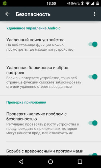 Настройка Android Device Manager
