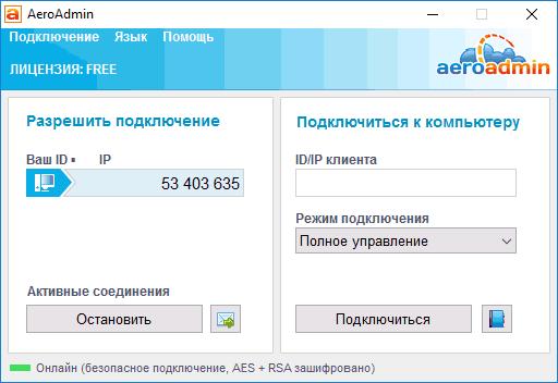 Aeroadmin Удаленная установка ПК