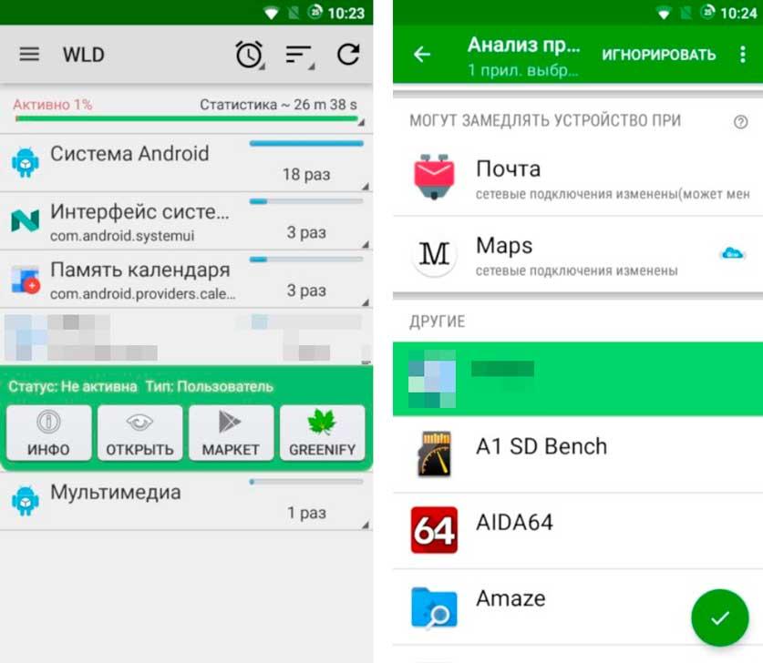 Оптимизация Android - Поиск будящих приложений в Wakelock Detector и их заморозка в Greenify