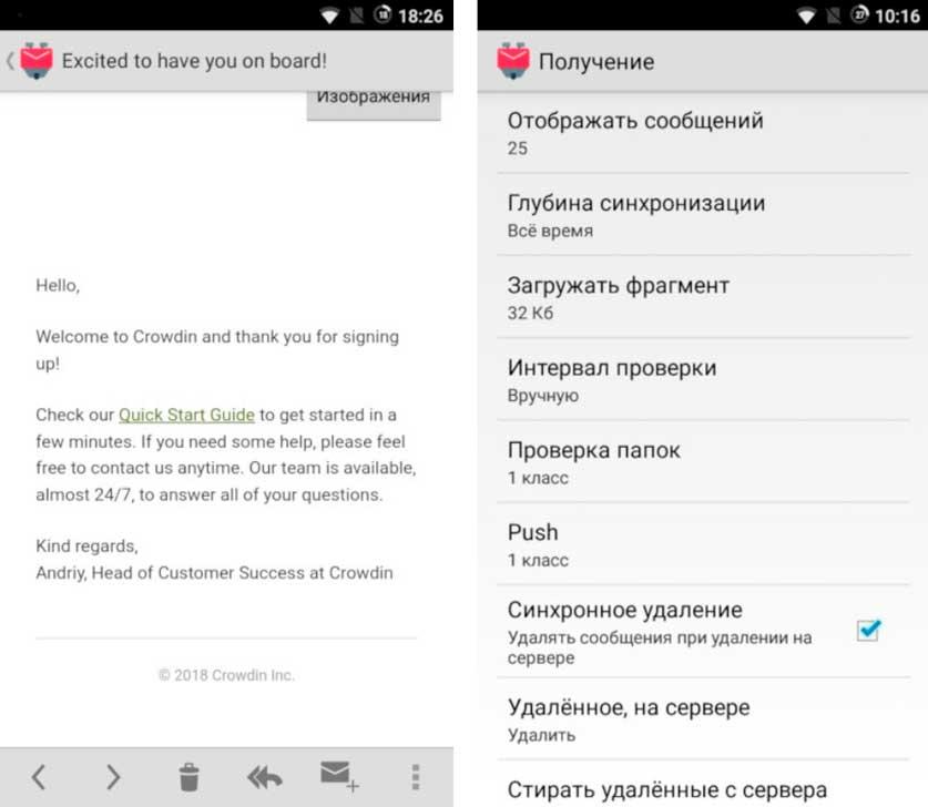 Оптимизация Андроид - Читаем письмо и настраиваем K-9 Mail