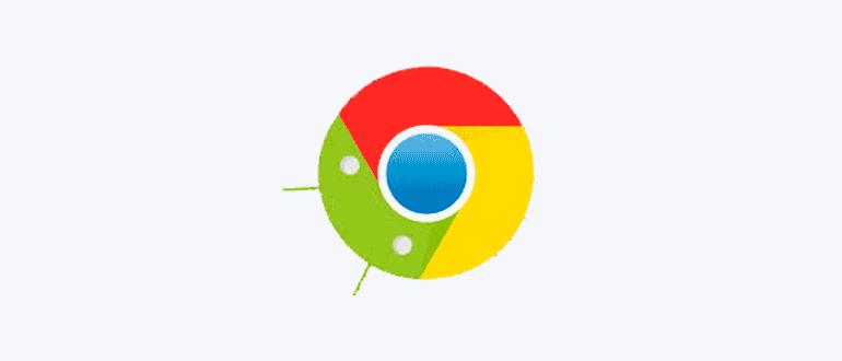 Оптимизация приложения для Chrome OS
