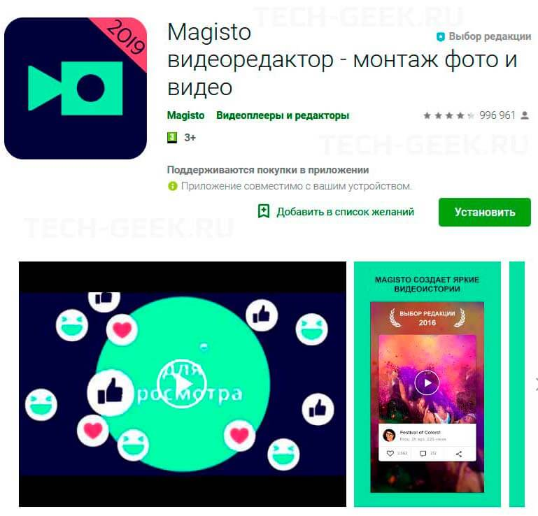Magisto: приложение для создания видео из фото