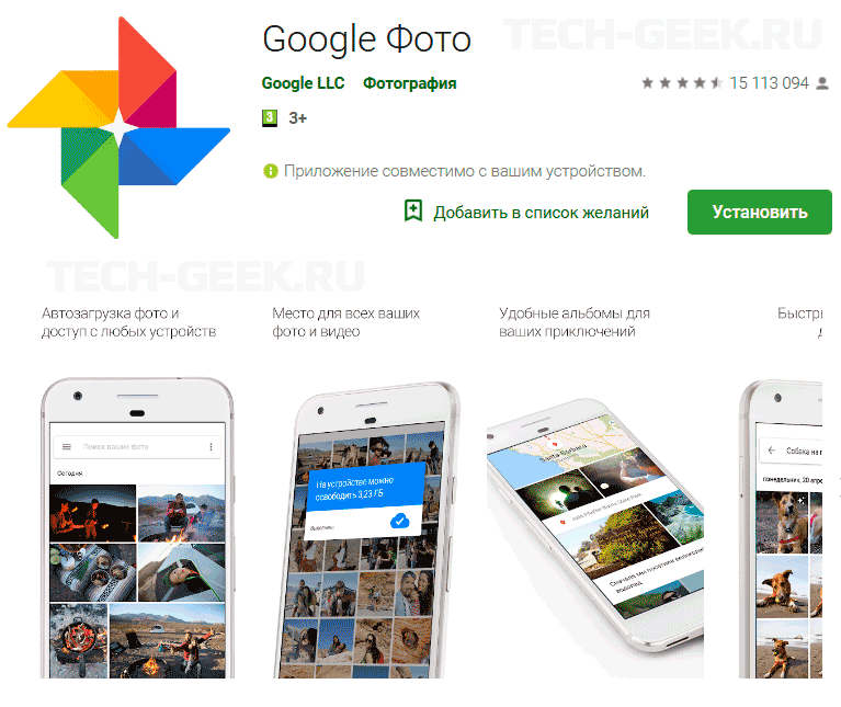 Приложения для создания видео из фотографий Google Фото