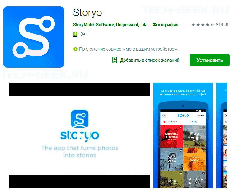 Storyo: приложение для создания видеоклипа из фотографий