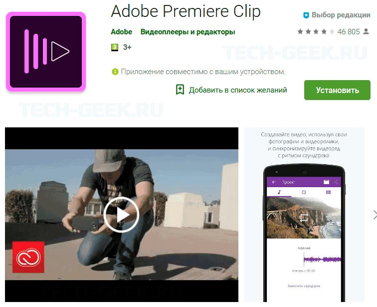 Adobe Premiere Clip: приложение для создания видео из фото
