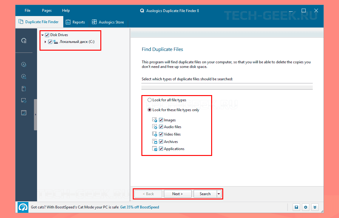 Auslogics Duplicate File Finder главное окно