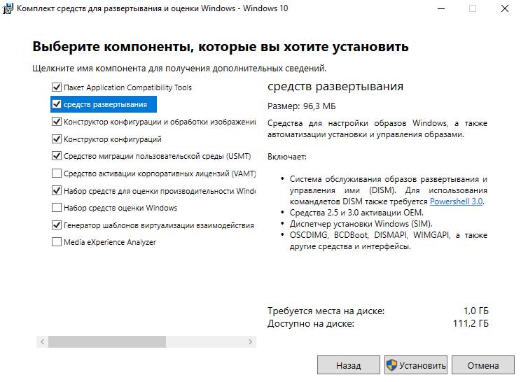Выбор компонентов Windows ADK для установки