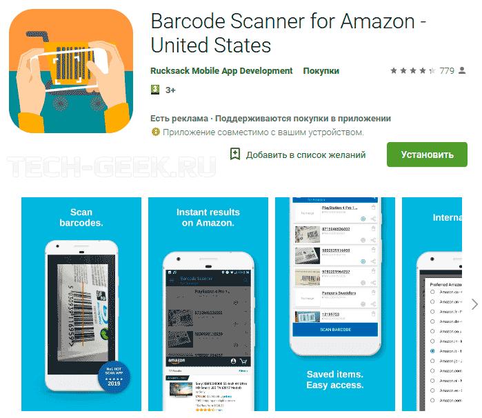 Приложение для сканирования штрих кода Amazon