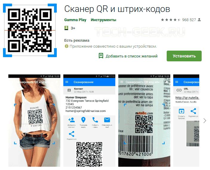 Приложение для сканирования штрих кода QR & Barcode Scanner