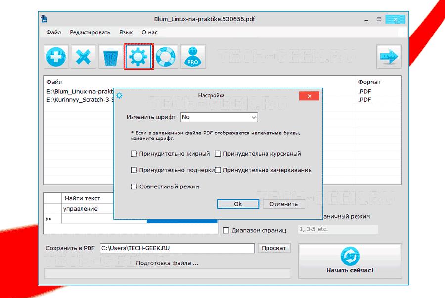 Настройка массовой замены текста в PDF