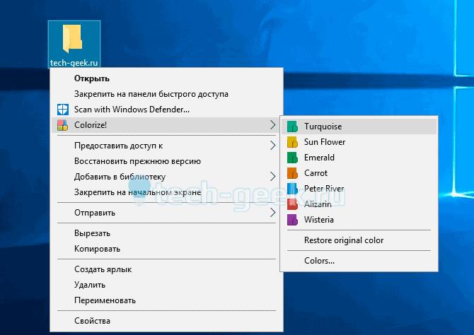 Изменение цвета папки Folder Colorizer