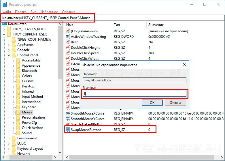 Переназначить левую и правую кнопку мышки Windows 10