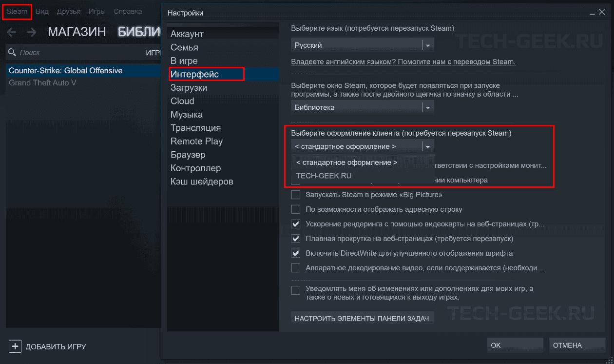 Установка скин в Steam выбор темы в Steam