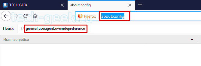 изменить User-Agent Firefox