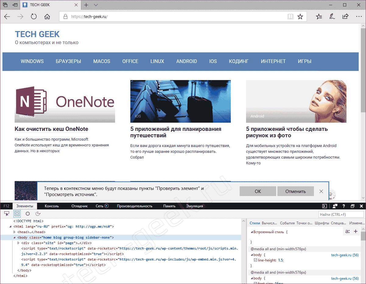 изменить UserAgent Microsoft Edge