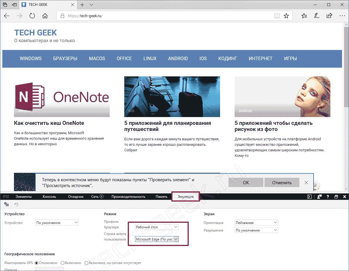 Вкладка Эмуляция инструментов разработчика Microsoft Windows