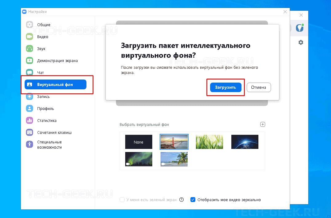 Изменить виртуальный фон Zoom. Загрузить пакет интелектуального виртуального фона
