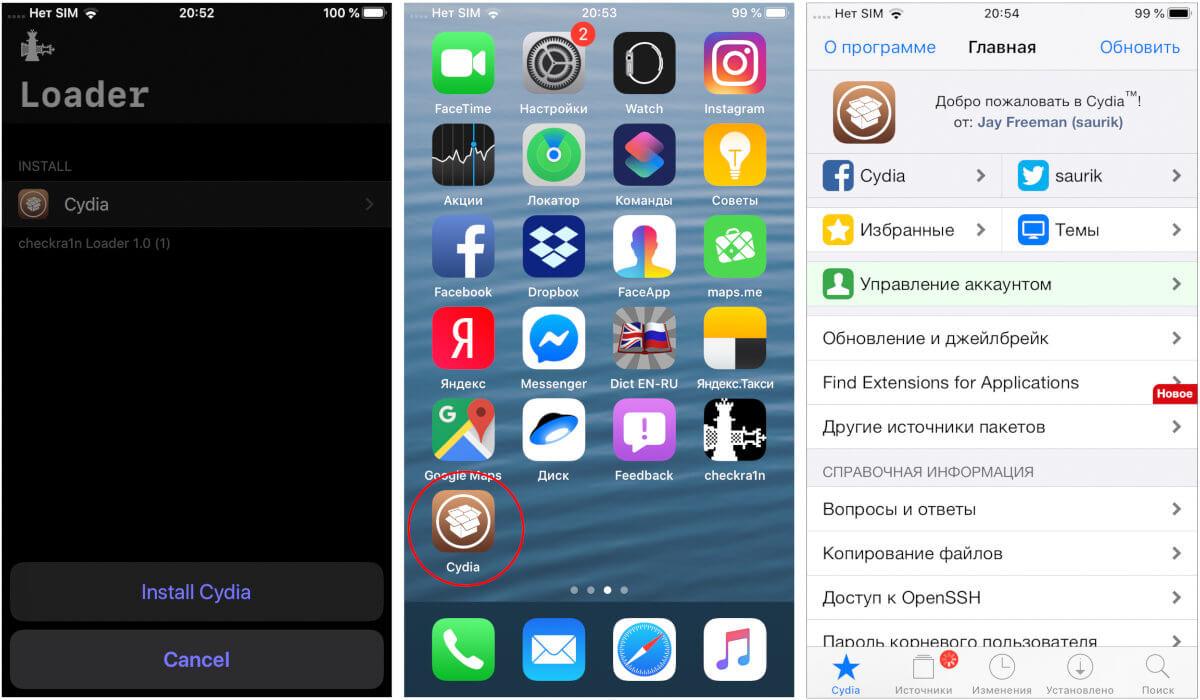 джейлбрейк iOS 13