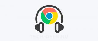 Выбор аудиоустройства для вкладки Chrome