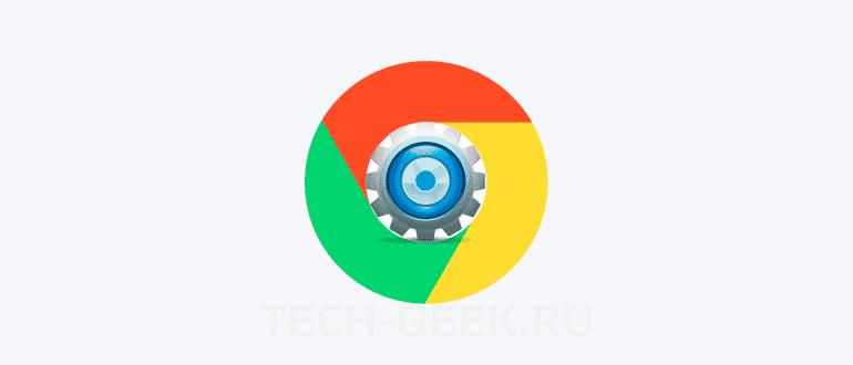 Настройка Google Chrome через групповые политики Windows 10