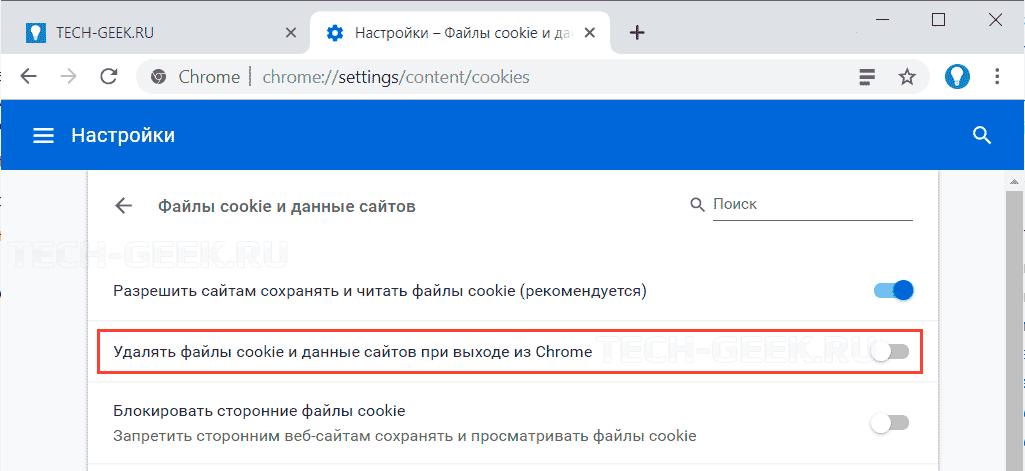 Chrome не сохраняет пароль отключение удаления файлов