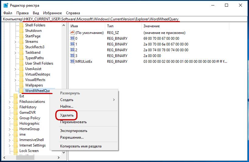 Удалить историю поиска Windows 10
