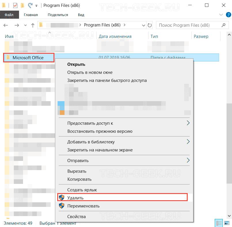 Удалить Microsoft Office вручную в проводнике Windows
