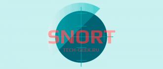 Snort установка настройка и использование