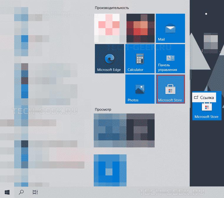 Создать ярлык Магазина Windows на рабочем столе Windows