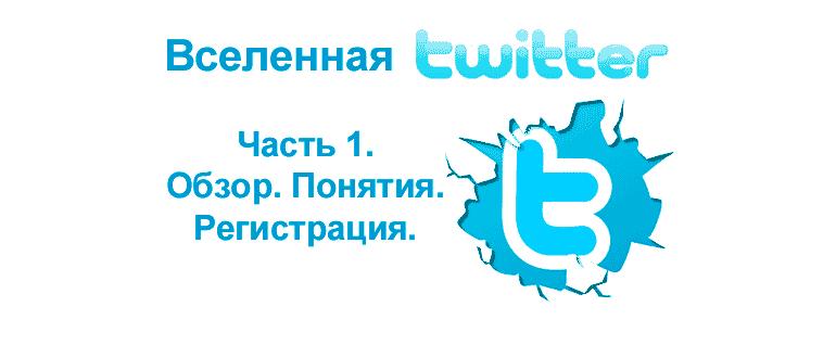 Регистрация и первое знакомство с Twitter
