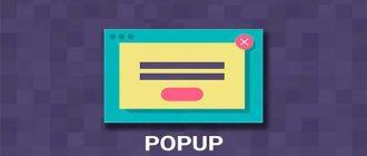 Как создать виджет ( Pop-Up окно ) на сайте