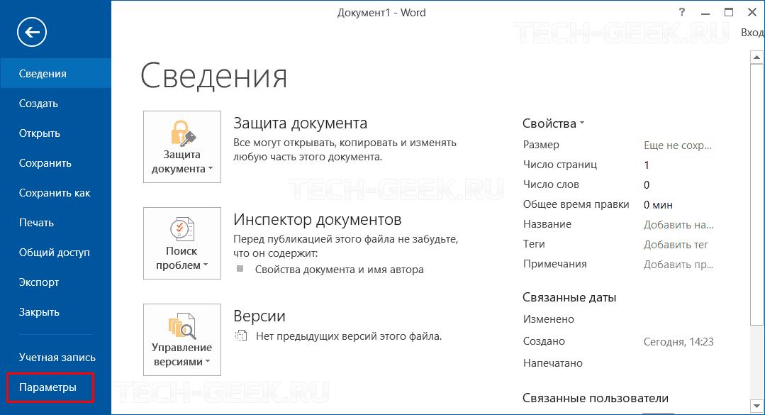 темная тема office меню параметры