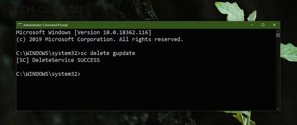 удалить службу Windows 10
