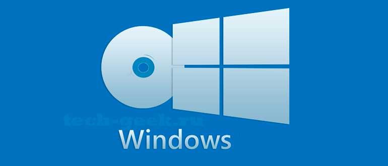 Как по образу определить версию и сборку Windows