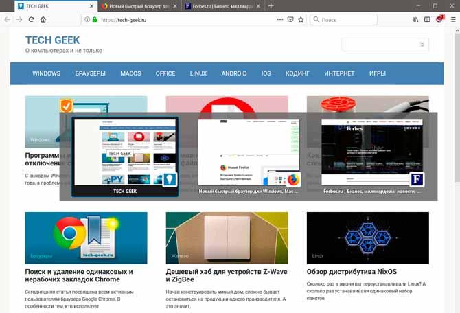 просмотр миниатюр при нажатии Ctrl Tab в Firefox
