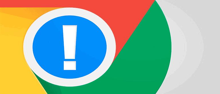 отключить включить блокировщик рекламы Google Chrome