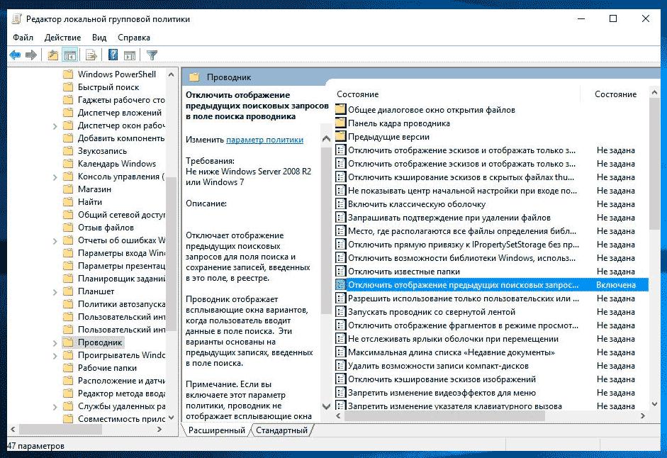 Отключить историю поиска проводника Windows 10 групповая политика
