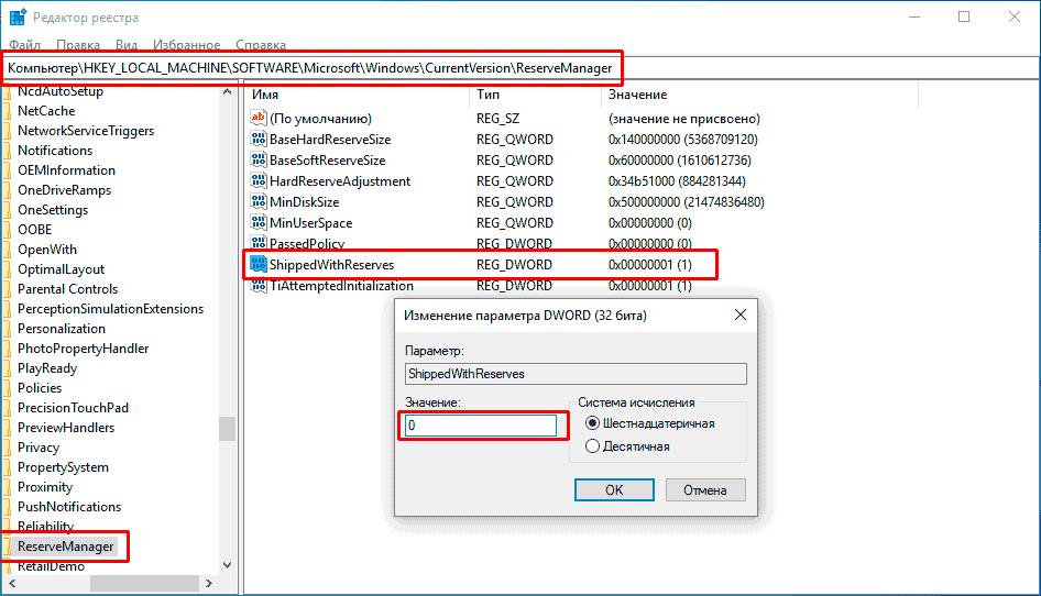 отключить зарезервированное хранилище Windows 10