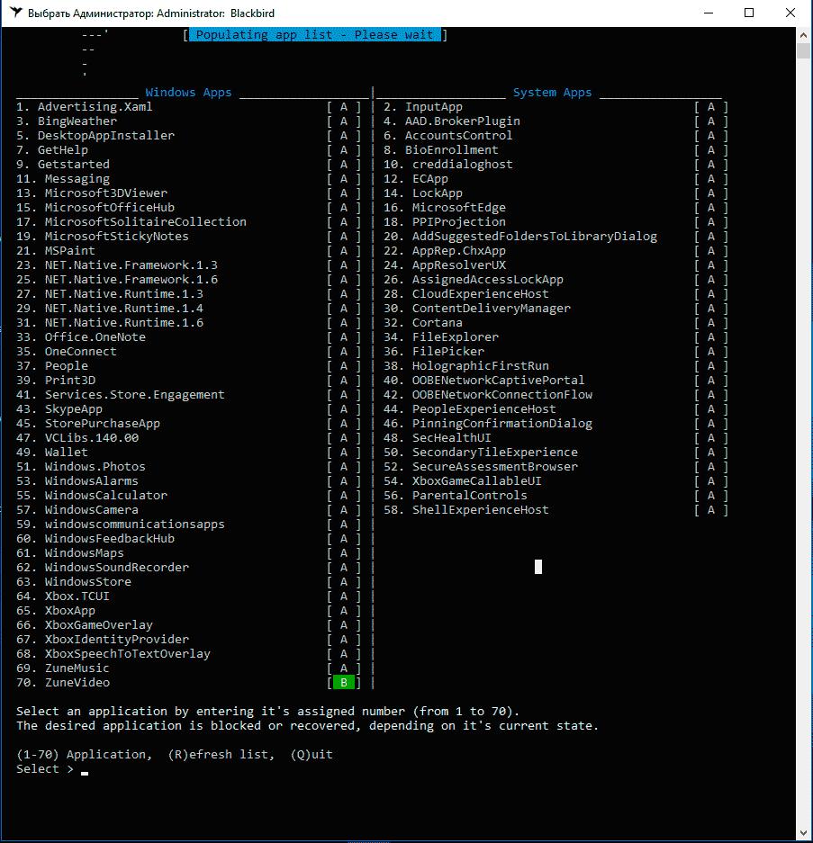 отключение слежки windows 10