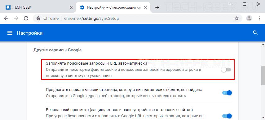 Отключить поисковые подсказки Chrome