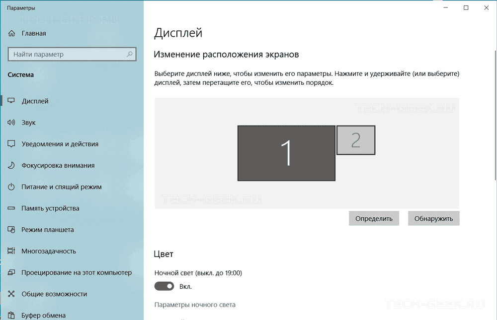настройки монитора windows 10