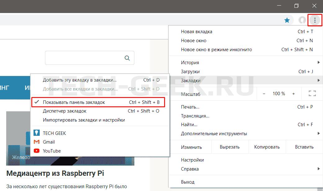 отобразить панель закладок в Chrome