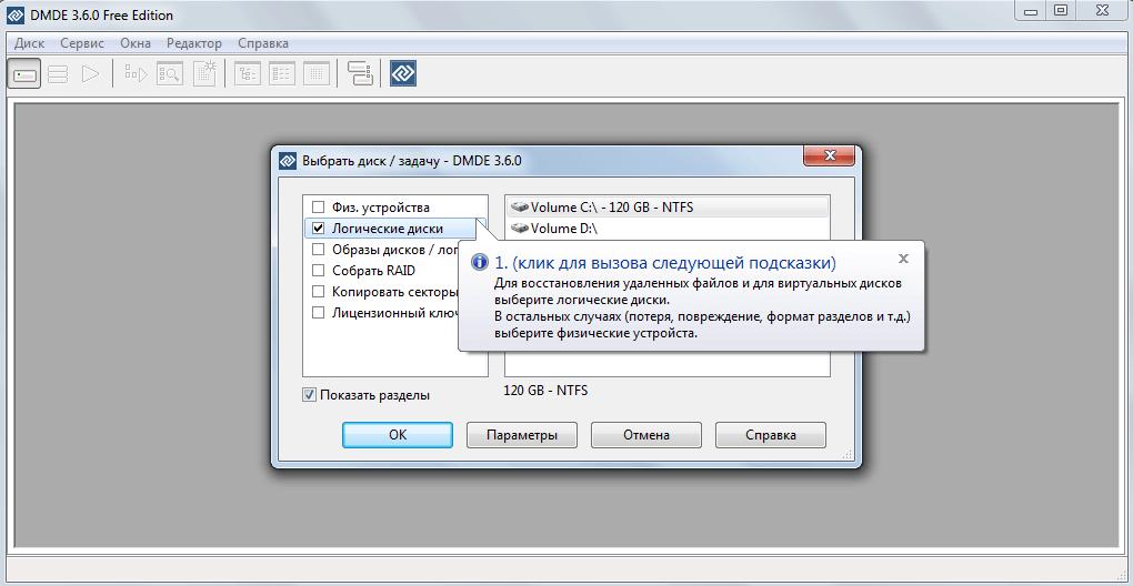Утилита DMDE с графическим интерфейсом