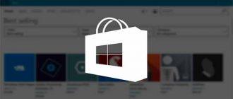 скачать APPX приложение для Windows 10