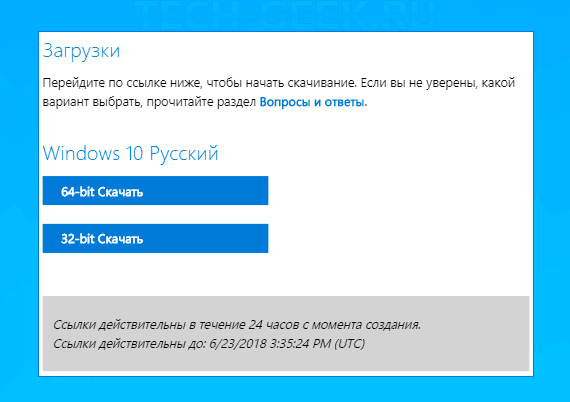 Скачать Windows 10 ISO без Media Creation Tool