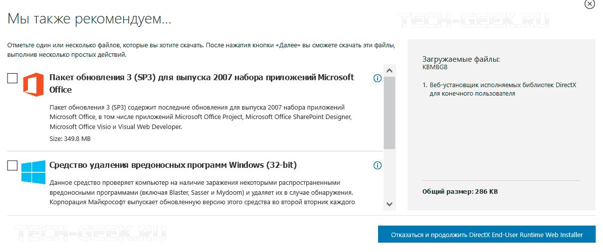 Загрузка установщика для обновления DirectX
