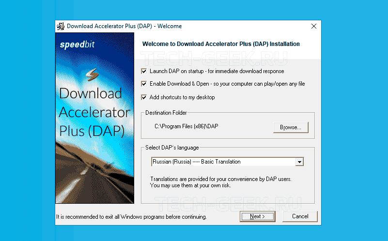 Менеджер закачек Download Accelerator Plus
