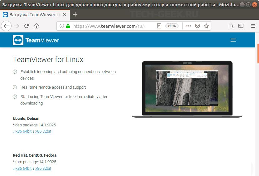 загрузка teamviewer linux