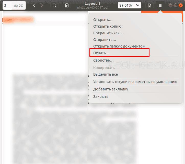 Печать PDF в Ubuntu