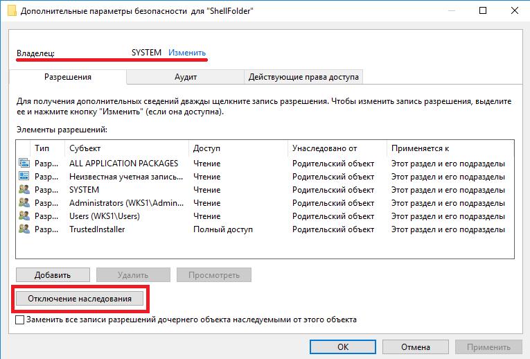 виндовс 10 как убрать панель быстрого доступа